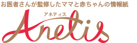 Anetis(アネティス)公式